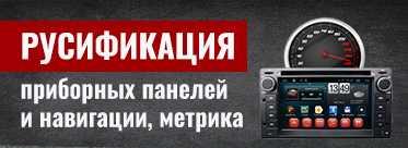 373h136 Rusifikatsiya pribornyh panelej - 123