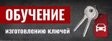 373h136 obuchenie izgotovleniyu klyuchej - 123