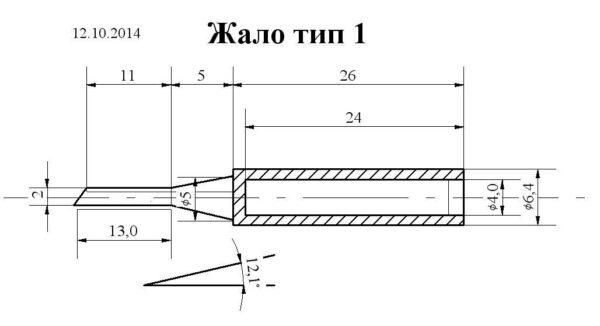 Tip type 1 600x326 - Сменное жало для паяльных станций типа