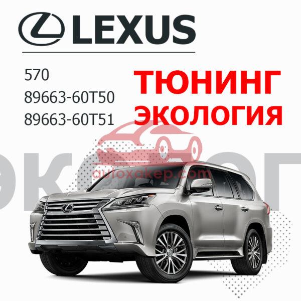 Banner 1 s watermark 600x600 - 89663-60T50 Lexus 570 TUN