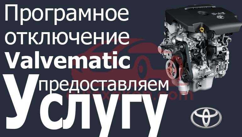 valvematic - Автохакер