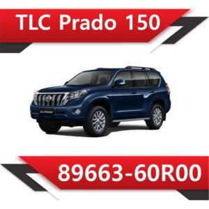 89663 60R00 300x300 - Toyota Prado 150 89663-60R00 TUN STAGE1 EGR OFF