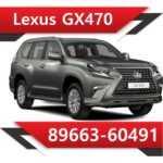 60491 150x150 - Lexus GX470 89663-60491 TUN