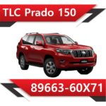 60x71 150x150 - Land Cruiser Prado 150 89663-60X71 STOCK
