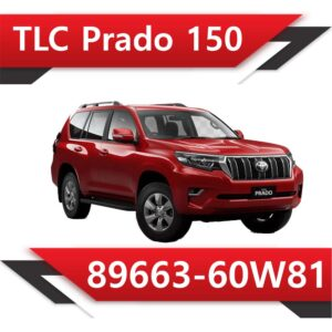 60w81 300x300 - Toyota Prado 2.8 89663-60W81 STOCK
